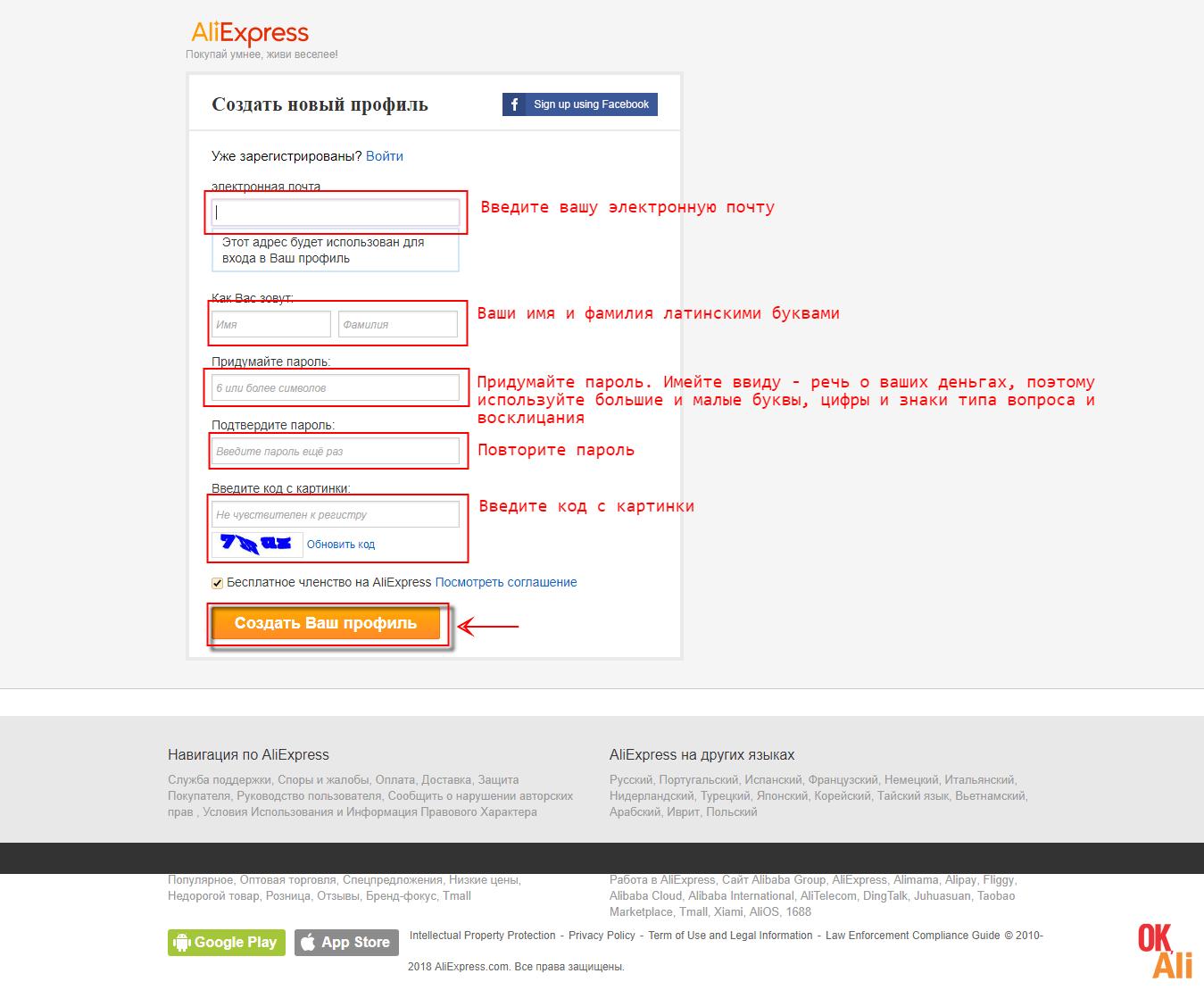 Как зарегистрироваться на Али