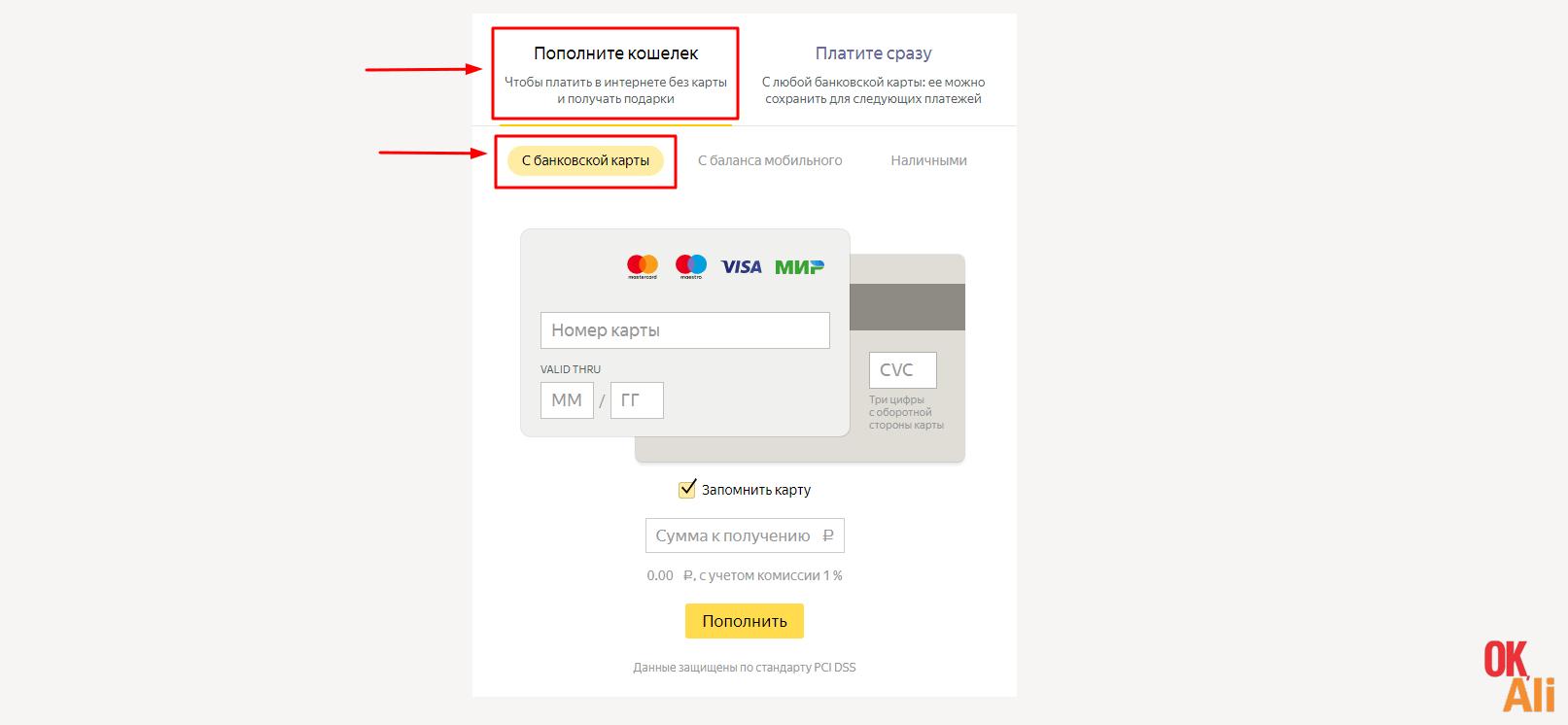 Пополнить Яндекс Кошелёк