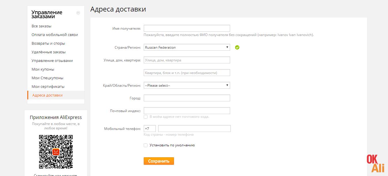 Как заполнить адрес доставки на Али